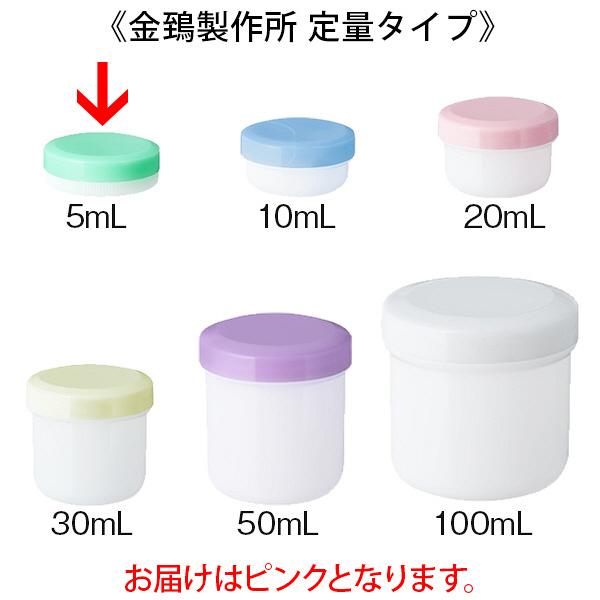金鵄製作所 軟膏壺(定量型軟膏容器) 5mL ピンク 1袋(50個入)