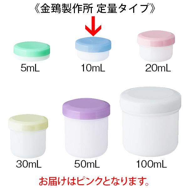 金鵄製作所 軟膏壺(定量型軟膏容器) 10mL ピンク 1袋(50個入)
