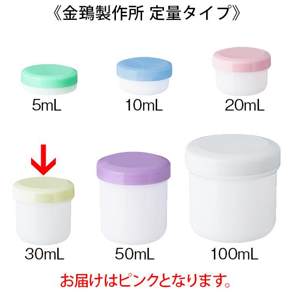 金鵄製作所 軟膏壺(定量型軟膏容器) 30mL ピンク 1袋(50個入)