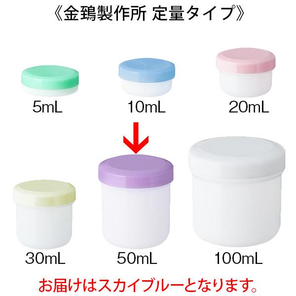 金鵄製作所 軟膏壺(定量型軟膏容器) 50mL スカイブルー 1袋(30個入)