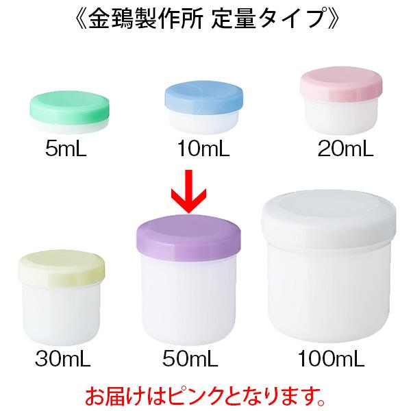 金鵄製作所 軟膏壺(定量型軟膏容器) 50mL ピンク 1袋(30個入)