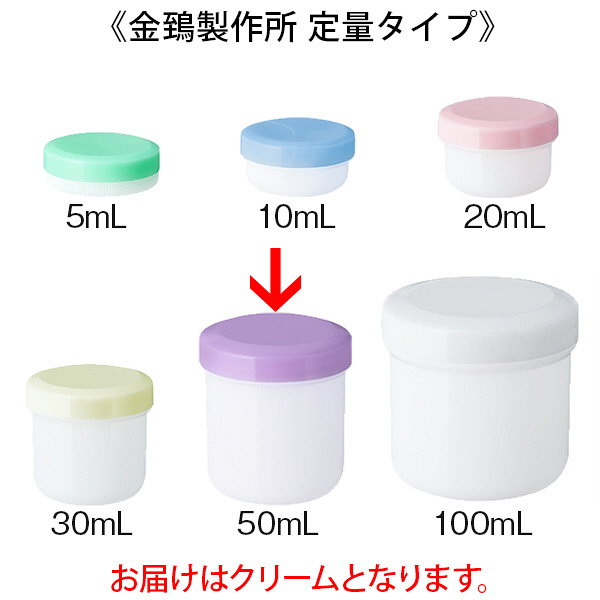 金鵄製作所 軟膏壺(定量型軟膏容器) 50mL クリーム 1袋(30個入)