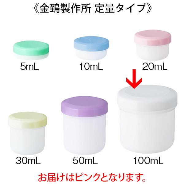 金鵄製作所 軟膏壺(定量型軟膏容器) 100mL ピンク 1袋(20個入)