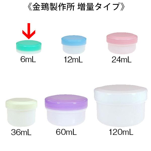 金鵄製作所 アルファ軟膏壺(増量型軟膏容器) 6mL ライトグリーン 1袋(50個入)