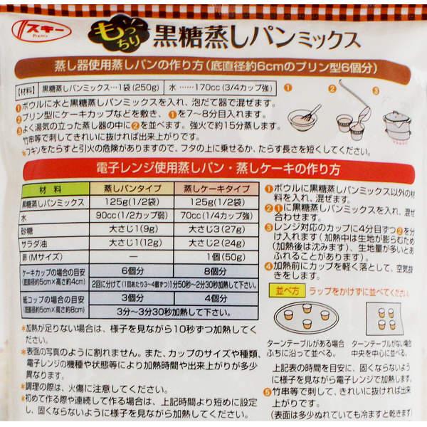 もっちり黒糖蒸しパンミックス250g2袋