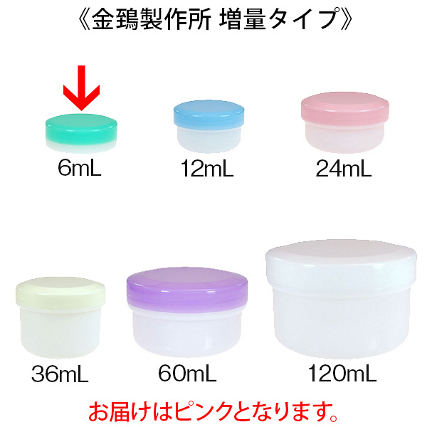 金鵄製作所 アルファ軟膏壺(増量型軟膏容器) 6mL ピンク 1袋(50個入)