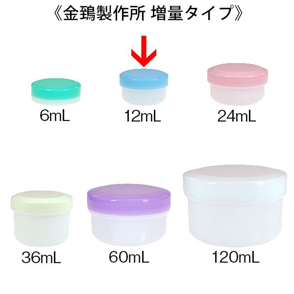 金鵄製作所 アルファ軟膏壺(増量型軟膏容器) 12mL スカイブルー 1袋(50個入)