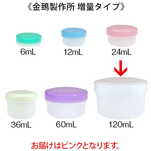 金鵄製作所 アルファ軟膏壺(増量型軟膏容器) 120mL ピンク 1袋(20個入)
