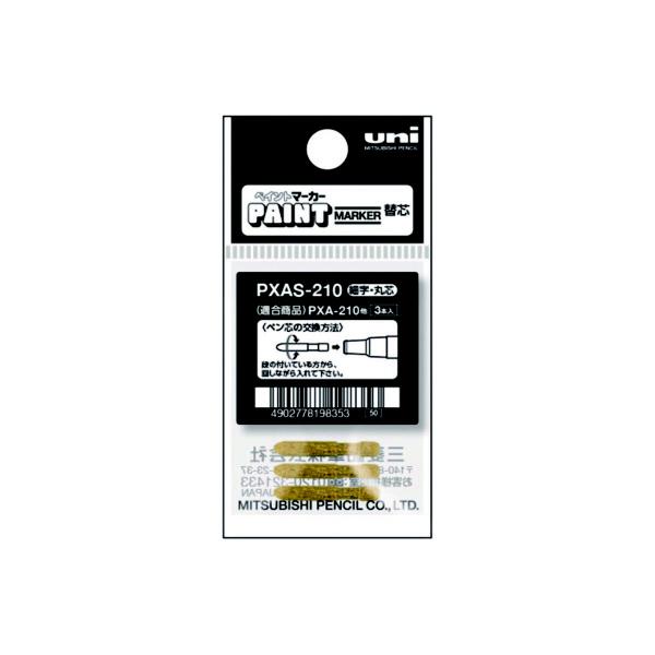 三菱鉛筆(uni) アルコールペイントマーカー細字用替芯 PXAS210  3本入×20パック (直送品)