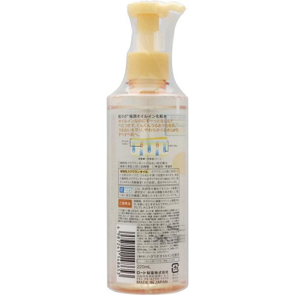 肌研 極潤オイルイン化粧水