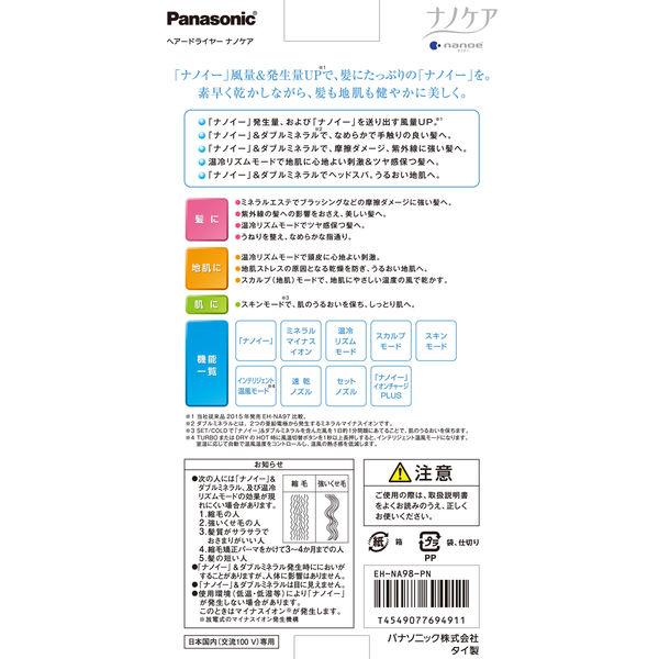 ドライヤーナノケア EH-NA98-PN