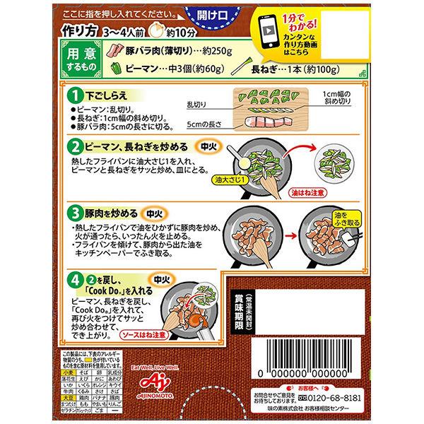 味の素 Cook Do 豚肉の黒酢炒め用