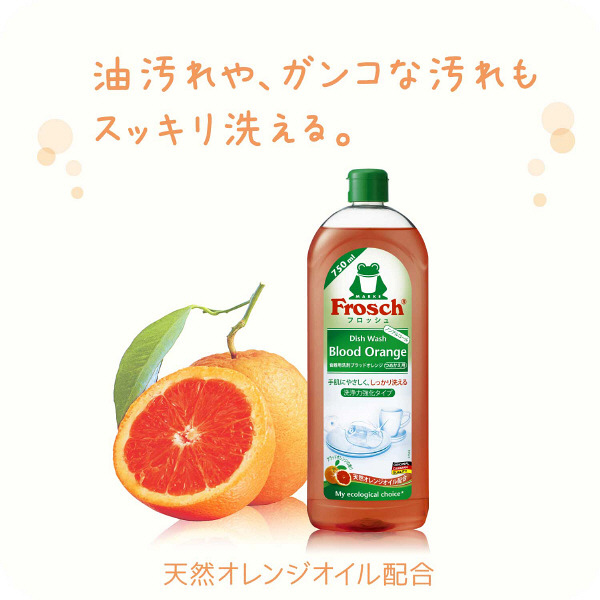 フロッシュ ブラッドオレンジ替750ml