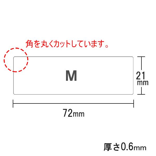 マグエックス マグネットラベル(M) 白 MNAME-M 1パック(15枚入)