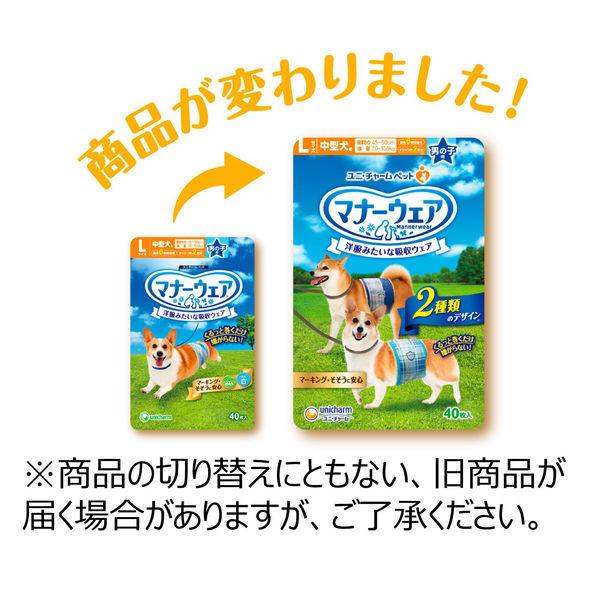 マナーウェア男の子用中型犬用40枚×8