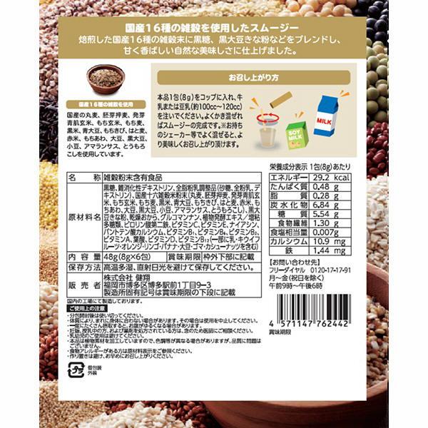 ベジックス国産16種の雑穀スムージー5個