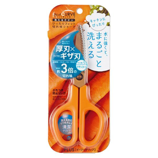 プラス はさみ フィットカットカーブ 洗えるチタン キャロットオレンジ SC-175STW 34554 2本(直送品)