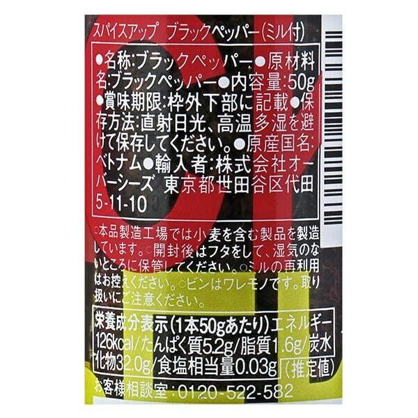 ブラックペッパー(ミル付き)50g