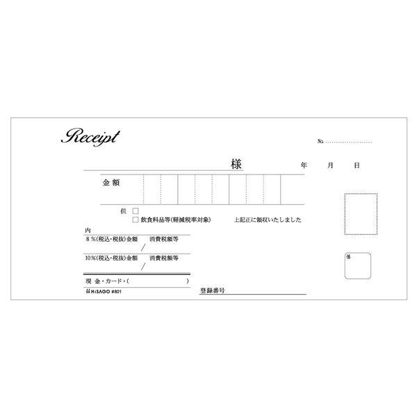 ヒサゴ デザイン領収証/カラー クリーム #801 1包(5冊入) (取寄品)