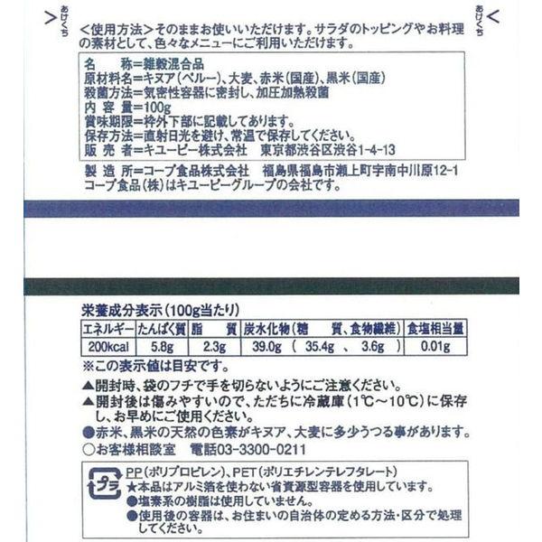 ほしえぬ キヌアミックス 100g 3袋