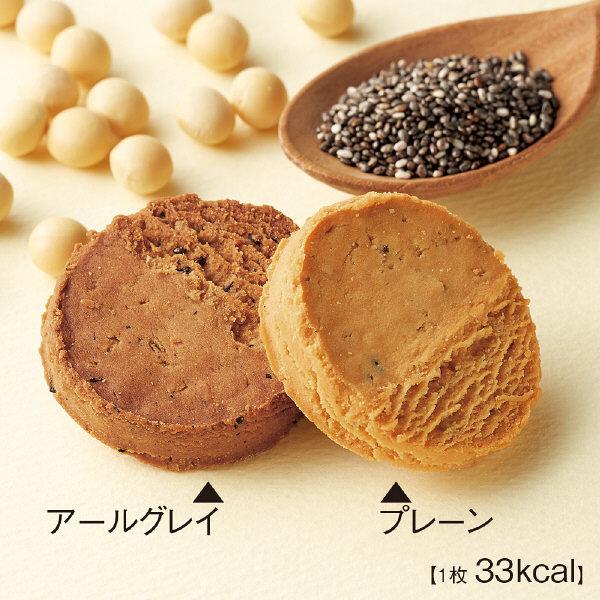 オルビス キレイな大豆習慣 アールグレイ