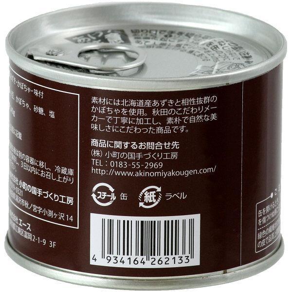 煮あずき(かぼちゃ入り)  1缶