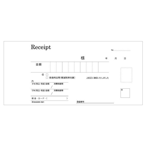 ヒサゴ デザイン領収証/渚 ブルー #821 1包(5冊入) (取寄品)
