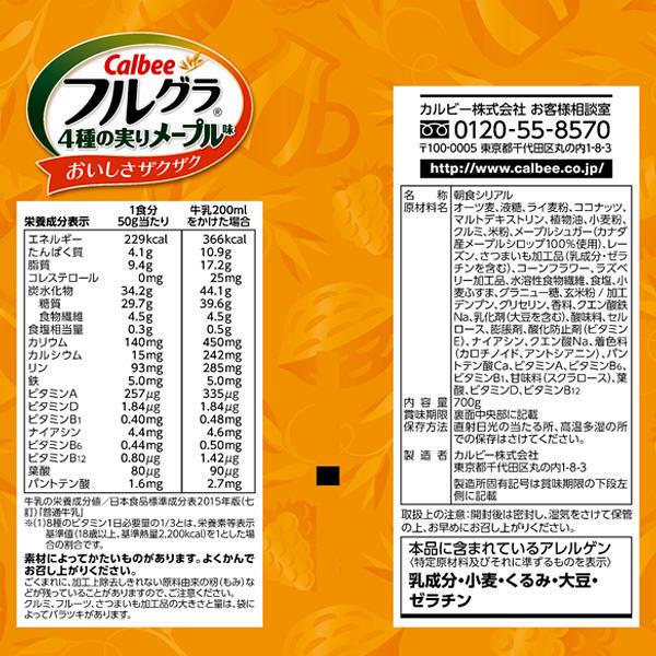 フルグラ4種の実りメープル味 700g
