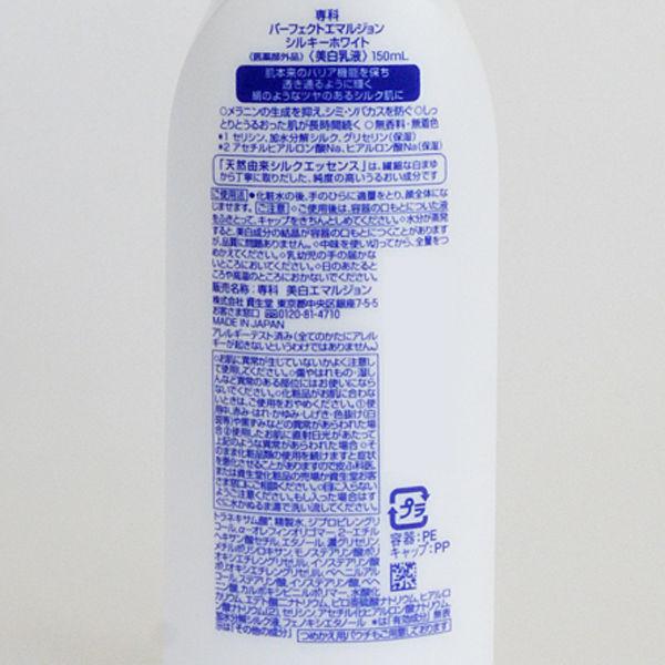 専科 美白乳液 シルキーホワイト