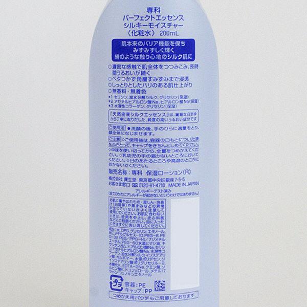 専科 保湿化粧水 シルキーモイスチャー