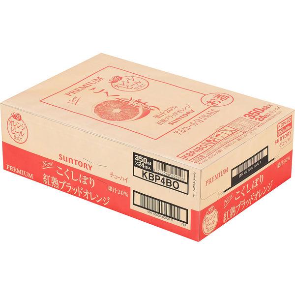 こくしぼり 紅熟ブラッドオレンジ 350