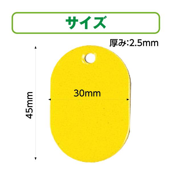 ソニック 番号札 小 無地 黄 NF-751-Y 1袋(10枚入)