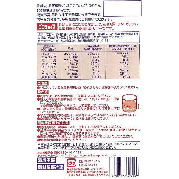 キユーピー ジャネフ プロチョイス 米(1kg)  1箱(18袋入) 39718 (取寄品)