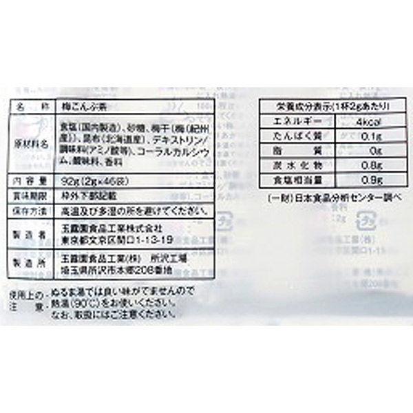 玉露園 梅こんぶ茶 1パック(46袋入)