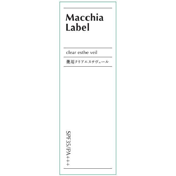 マキアレイベル ナチュラル13mL