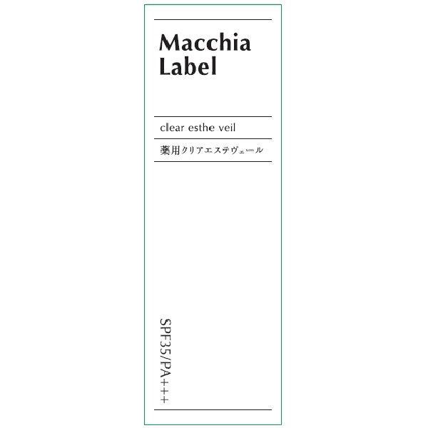 マキアレイベル ライトナチュラル13mL