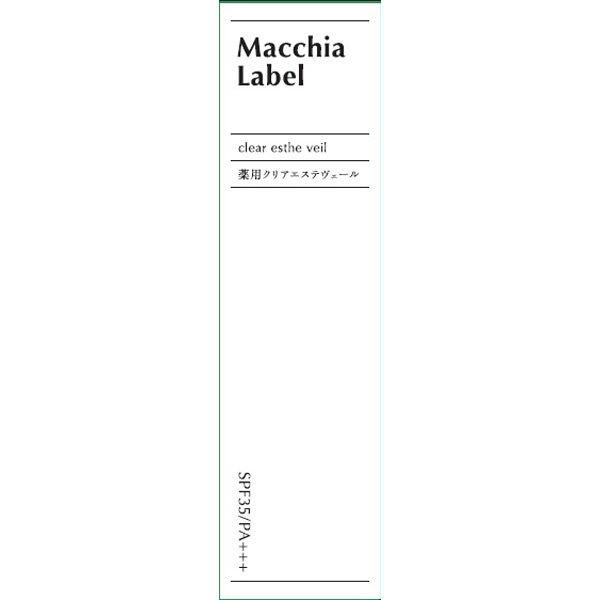 マキアレイベル ライトナチュラル25mL