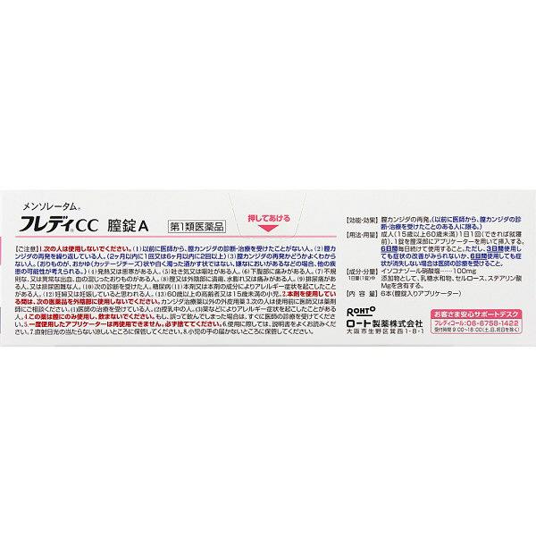メンソレータムフレディCC膣錠A 6本