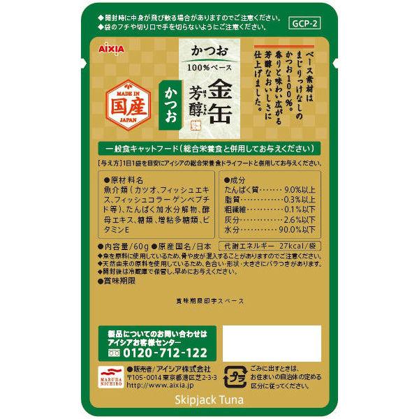 金缶芳醇パウチ かつお 60g×4個