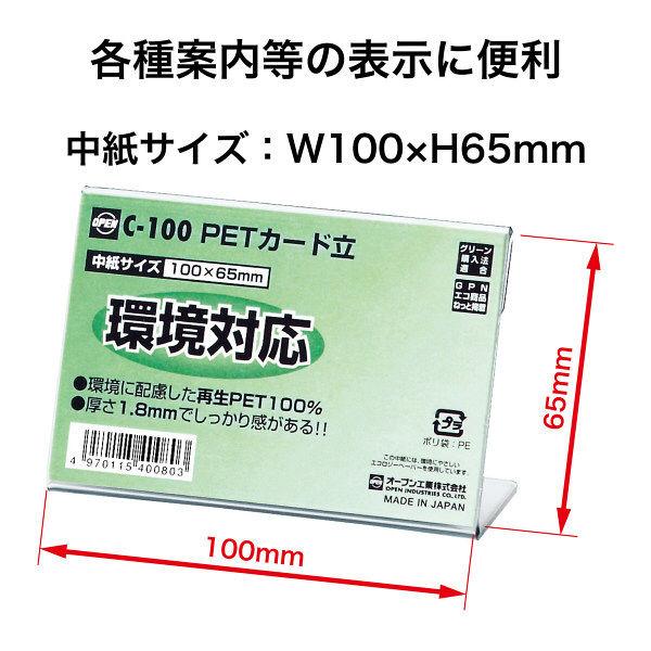 オープン工業 PETカード立 C型 C-100 1セット(10枚入) (取寄品)