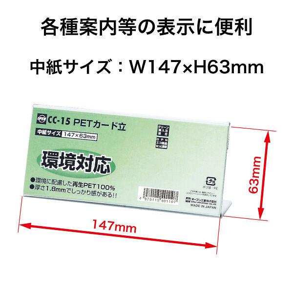 オープン工業 PETカード立 CC型 CC-15 1セット(10枚入) (取寄品)