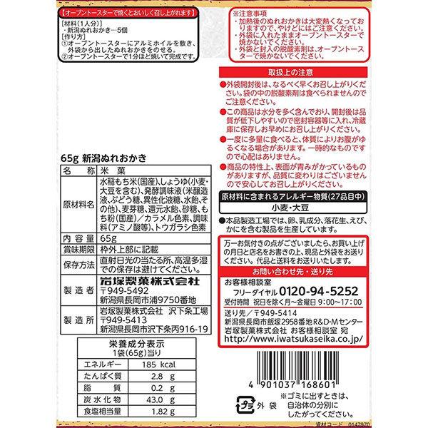 岩塚製菓 新潟ぬれおかき 65g 3袋
