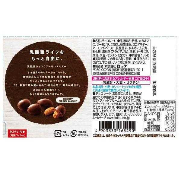 ロッテ 乳酸菌ショコラアーモンド ビター