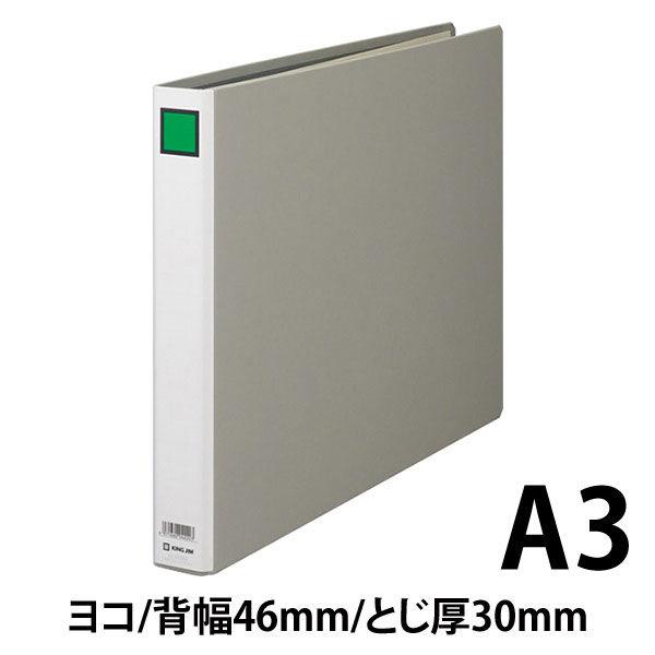 キングジム キングファイルG(2穴) A3ヨコ とじ厚30mm グレー 1003EN