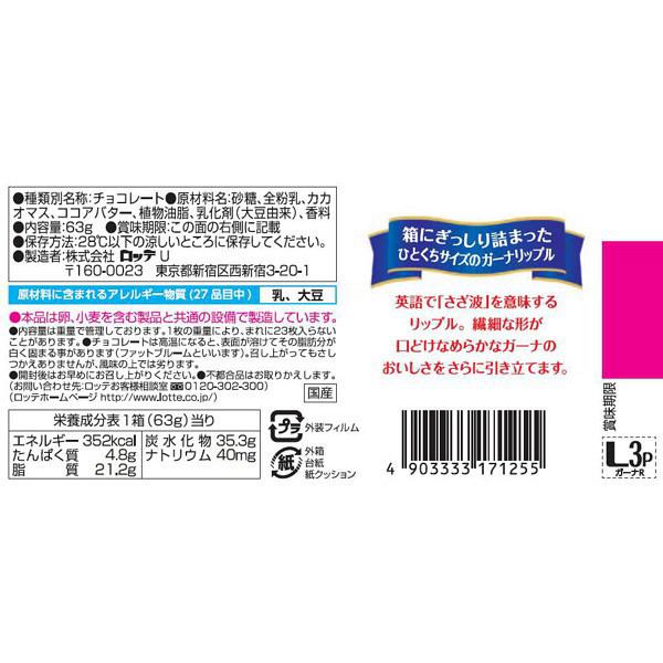 ロッテ ガーナリップル 1セット(2個)