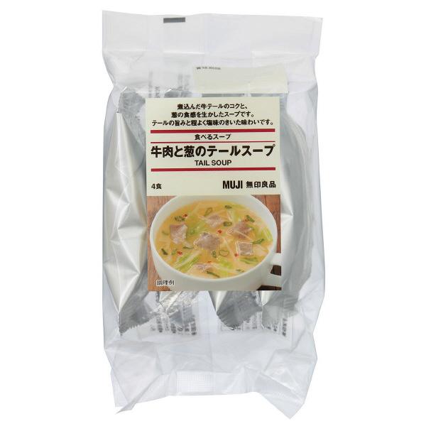 食べるスープ 牛肉と葱のテールスープ