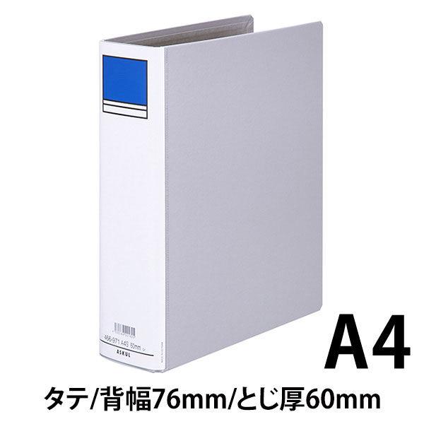 アスクル パイプ式ファイル片開き ベーシックカラー(2穴) A4タテ とじ厚60mm背幅76mm グレー