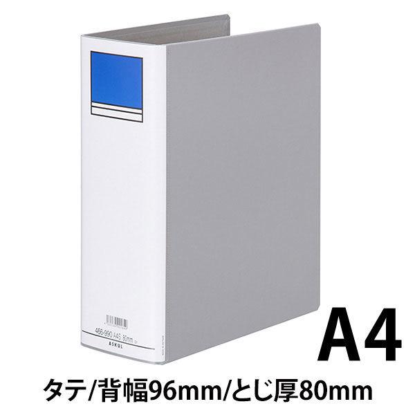 アスクル パイプ式ファイル片開き ベーシックカラー(2穴) A4タテ とじ厚80mm背幅96mm グレー