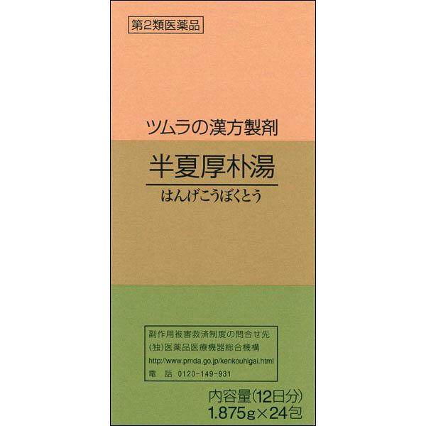 ツムラ漢方半夏厚朴湯エキス顆粒24包2箱