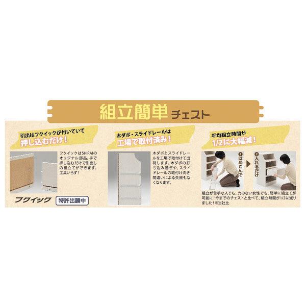 白井産業 組立簡単チェスト ホワイト 高さ91cm 幅75cm (直送品)